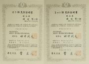 鍼灸師国家資格免許