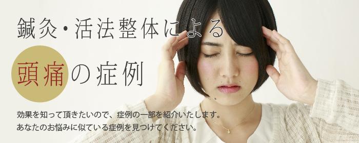 鍼・整体治療で改善した頭痛の症例