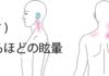 鍼治療で改善した耳鳴り・眩暈の治療例