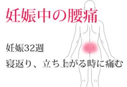 妊娠中(32週)の腰痛「寝返り・立ち上がる時に痛い」