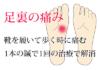 足裏の鍼治療