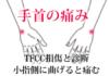 鍼治療により改善した手首の痛み
