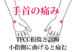 手関節小指側の痛み(TFCCと診断された)