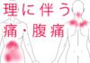 鍼灸による生理痛の改善例