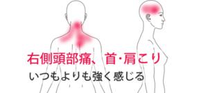 右側頭部と首の痛み