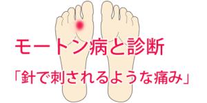 足底筋膜炎・モートン病症例5