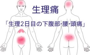 生理に伴う腰痛