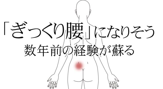 鍼施術で改善した腰痛の症例