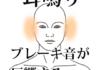 鍼施術による耳鳴りの改善例