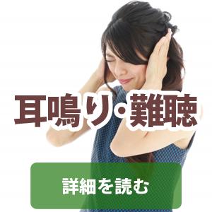 埼玉の耳鳴り・突発性難聴専門鍼灸院