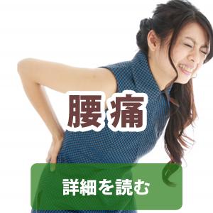 埼玉県志木市の腰痛専門鍼灸院