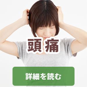 埼玉県志木市頭痛専門鍼灸院