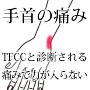 TFFC症例2「窓拭きすると手首が痛い」
