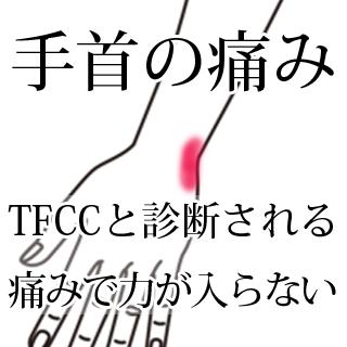 鍼灸によるTFCCの改善例