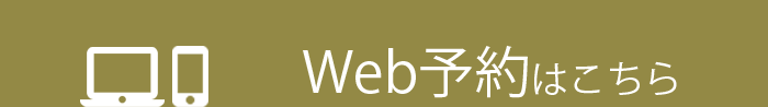 鍼灸院Web予約